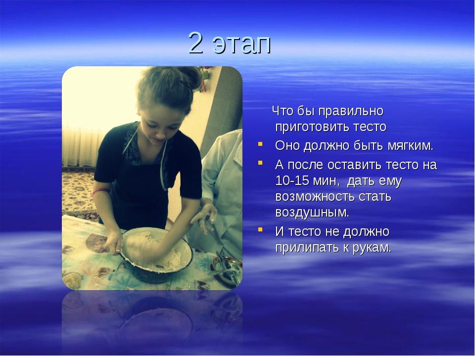 2 этап Что бы правильно приготовить тесто Оно должно быть мягким. А после ост...