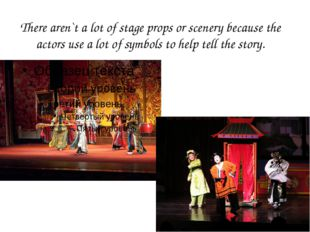 There aren`t a lot of stage props or scenery because the actors use a lot of