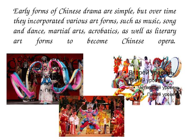 Early forms of Chinese drama are simple, but over time they incorporated vari...