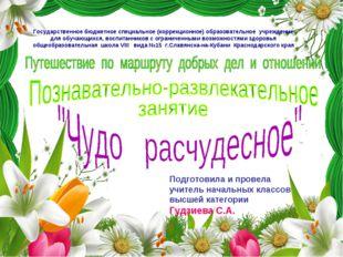 Подготовила и провела учитель начальных классов высшей категории Гудзиева С.А