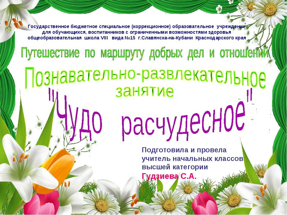 Подготовила и провела учитель начальных классов высшей категории Гудзиева С.А...