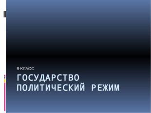 ГОСУДАРСТВО ПОЛИТИЧЕСКИЙ РЕЖИМ 9 КЛАСС