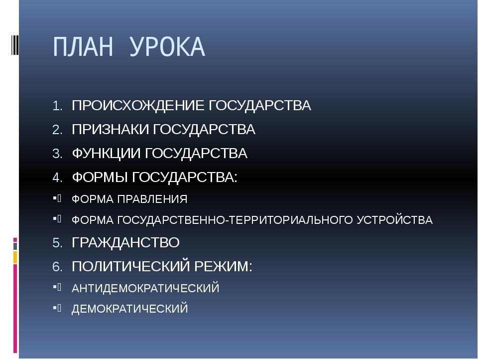 ПЛАН УРОКА ПРОИСХОЖДЕНИЕ ГОСУДАРСТВА ПРИЗНАКИ ГОСУДАРСТВА ФУНКЦИИ ГОСУДАРСТВА...