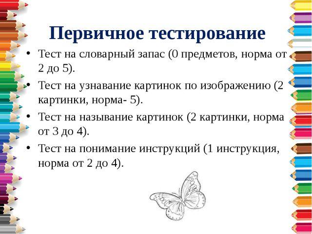 Первичное тестирование Тест на словарный запас (0 предметов, норма от 2 до 5...