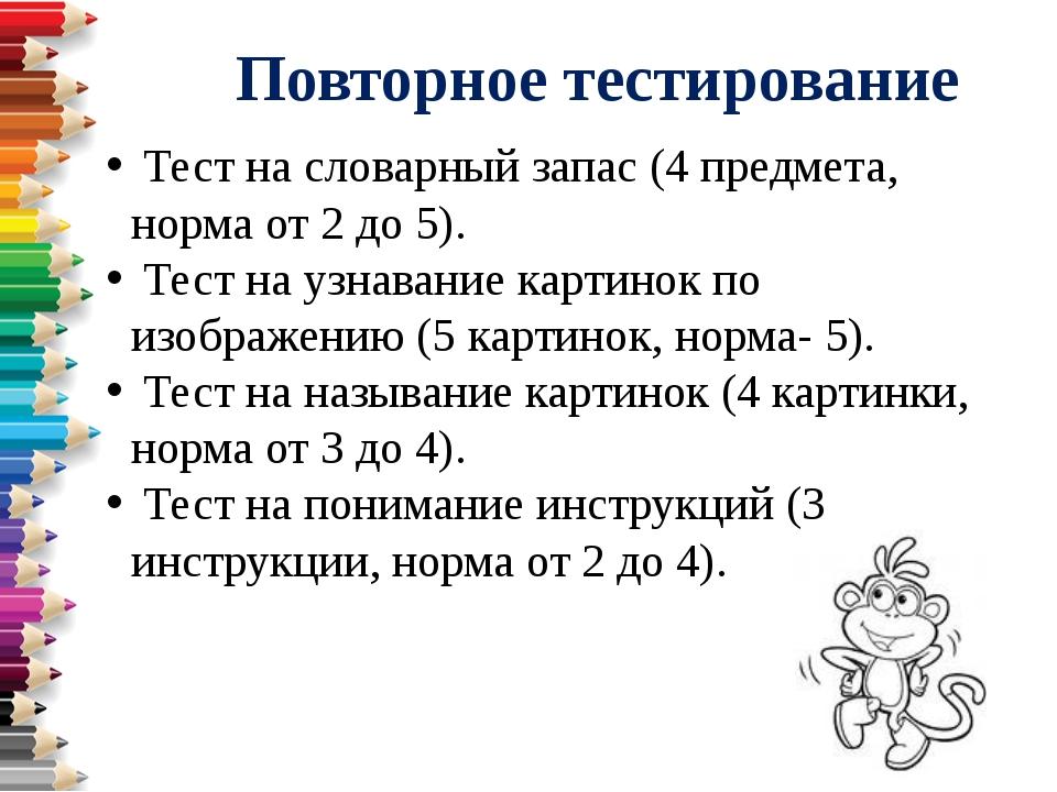 Повторное тестирование Тест на словарный запас (4 предмета, норма от 2 до 5...