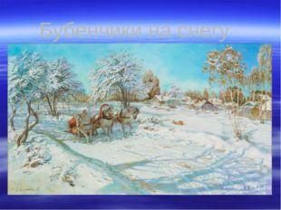 Бубенчики на снегу