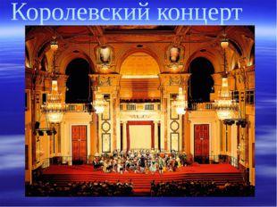 Королевский концерт