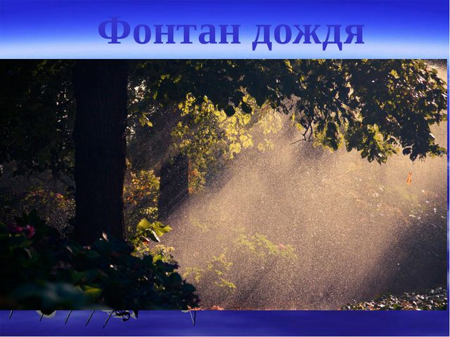 Фонтан дождя