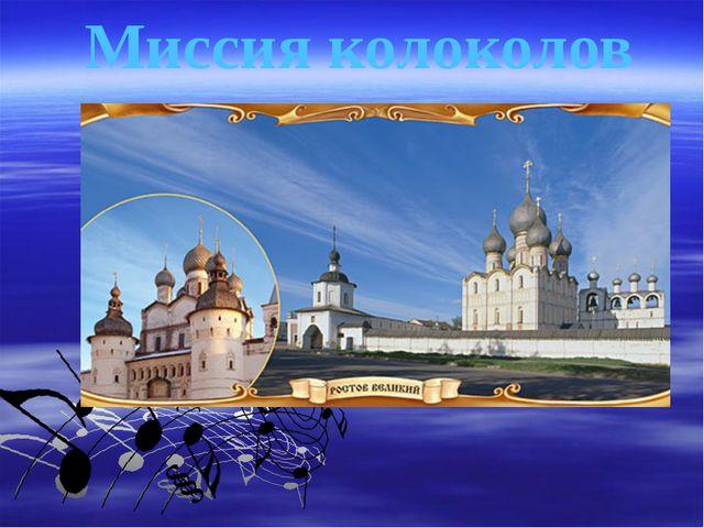 Миссия колоколов