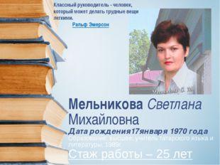 Мельникова Светлана Михайловна Дата рождения17января 1970 года Образование: в