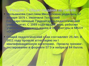 Раздел I. Общие сведения об учителе Мельникова Светлана Михайловна родилась 1