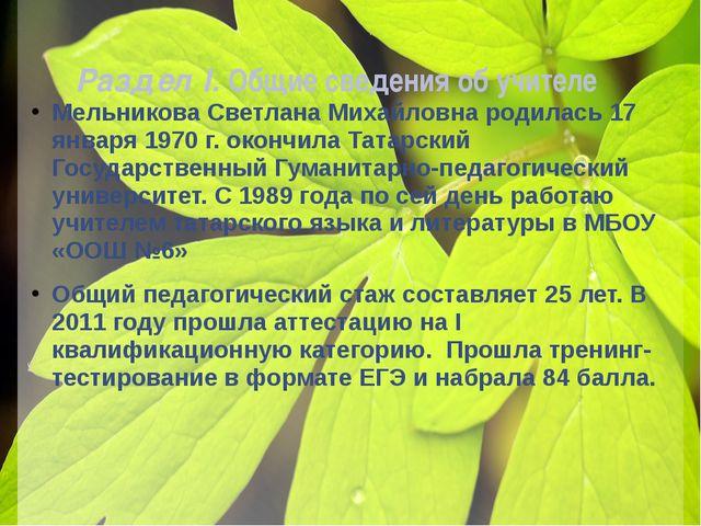 Раздел I. Общие сведения об учителе Мельникова Светлана Михайловна родилась 1...