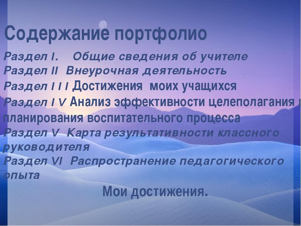 Содержание портфолио Раздел I. Общие сведения об учителе Раздел II Внеурочная...