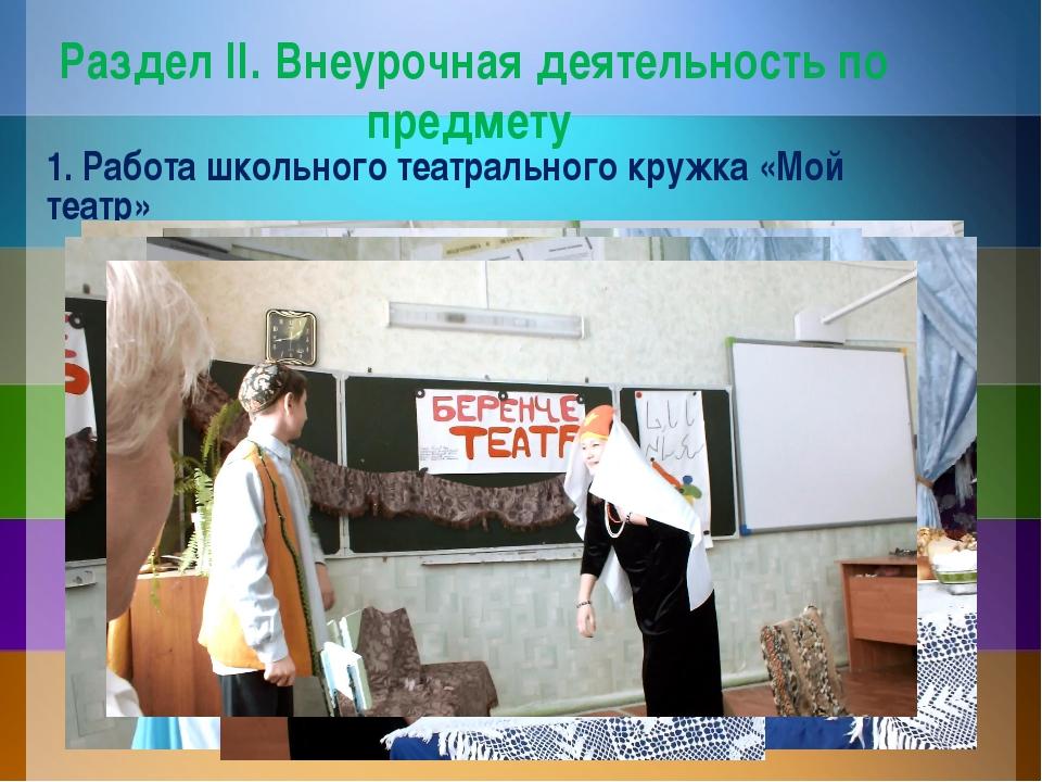 Раздел II. Внеурочная деятельность по предмету 1. Работа школьного театральн...