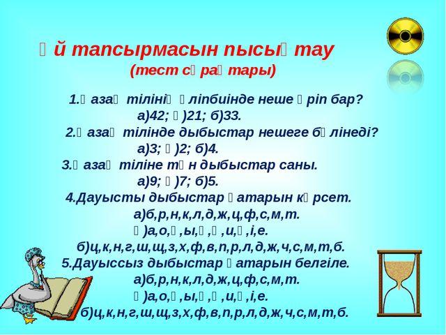 Үй тапсырмасын пысықтау (тест сұрақтары) 1.Қазақ тілінің әліпбиінде неше әрі...