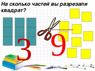 3 На сколько частей вы разрезали квадрат? 9 ______