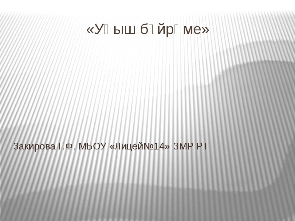 «Уңыш бәйрәме» Закирова Г.Ф. МБОУ «Лицей№14» ЗМР РТ