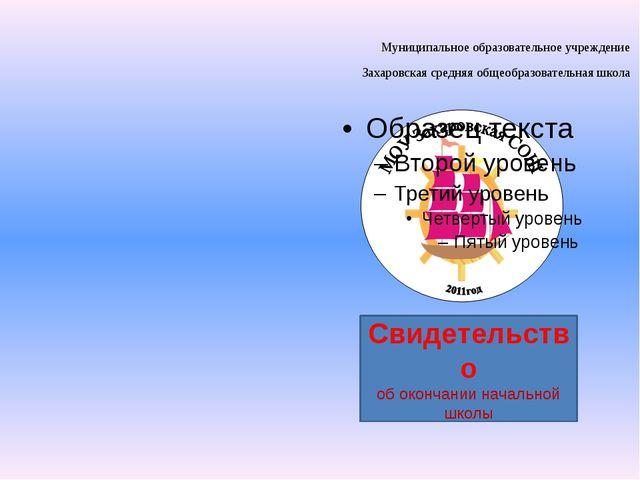 Муниципальное образовательное учреждение  Захаровская средняя общеобразоват...