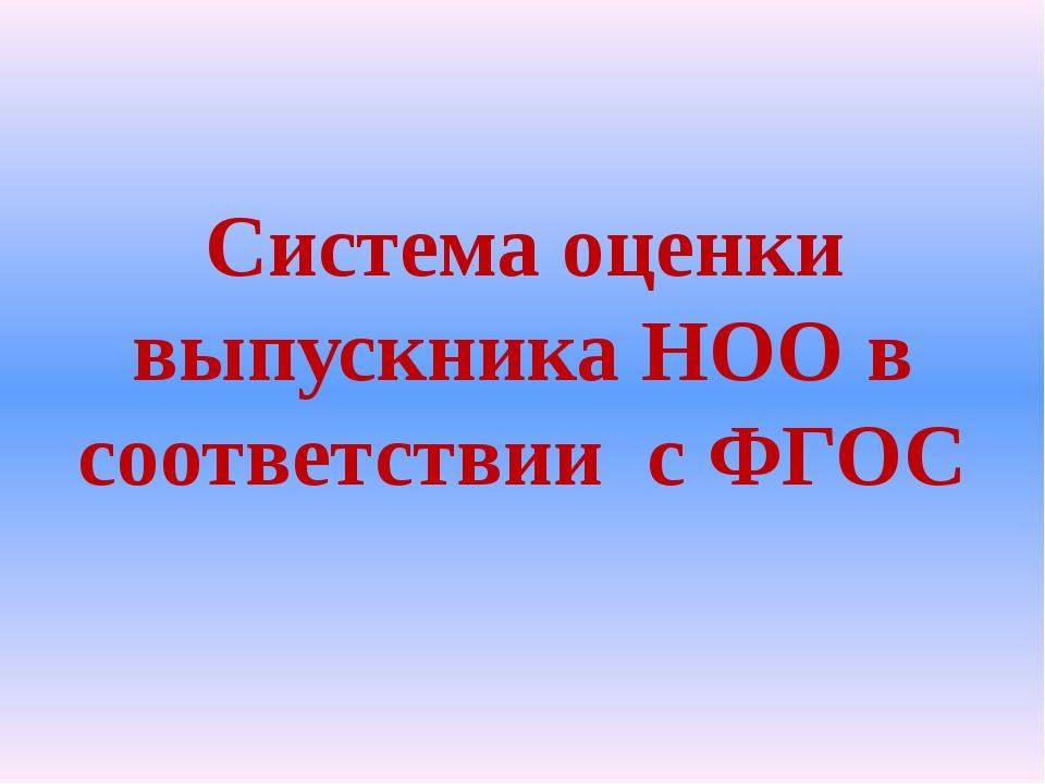 Система оценки выпускника НОО в соответствии с ФГОС