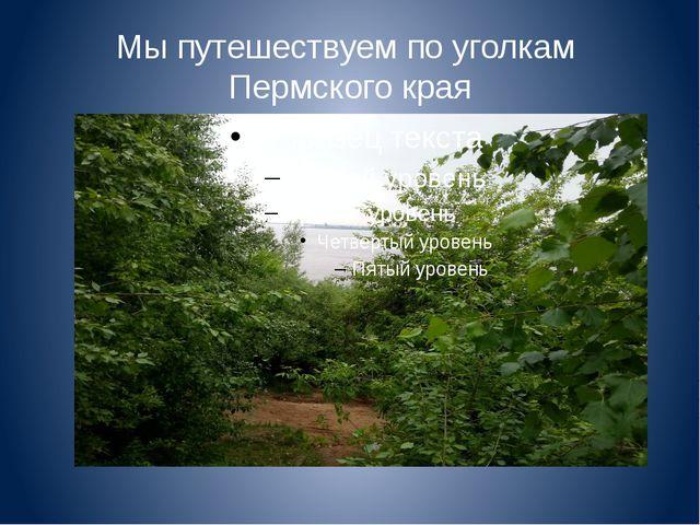 Мы путешествуем по уголкам Пермского края