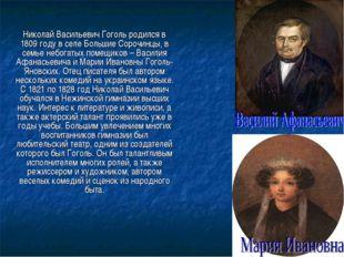 Николай Васильевич Гоголь родился в 1809 году в селе Большие Сорочинцы, в се