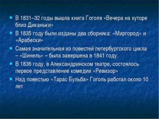 В 1831–32 годы вышла книга Гоголя «Вечера на хуторе близ Диканьки» В 1835 год