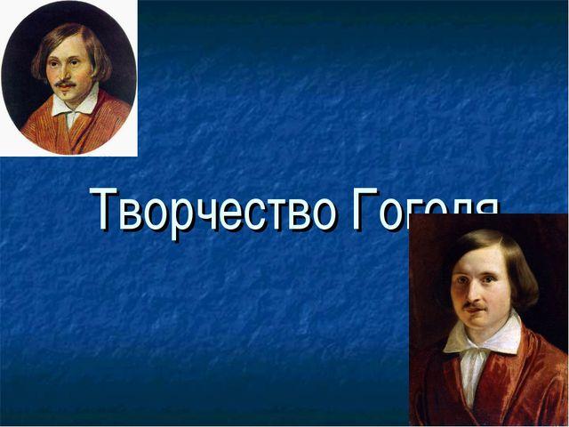 Творчество Гоголя.