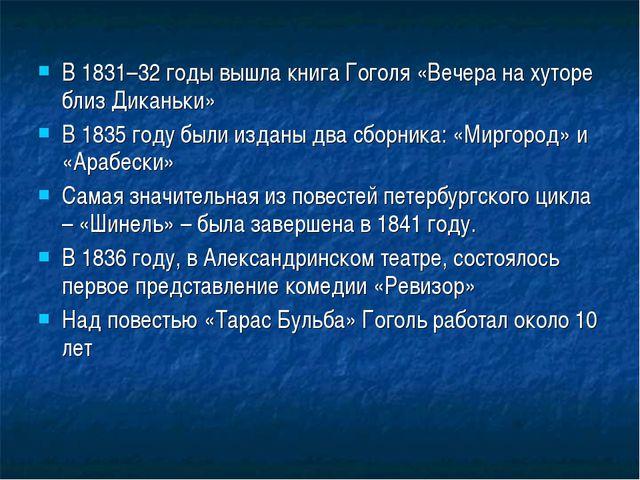 В 1831–32 годы вышла книга Гоголя «Вечера на хуторе близ Диканьки» В 1835 год...