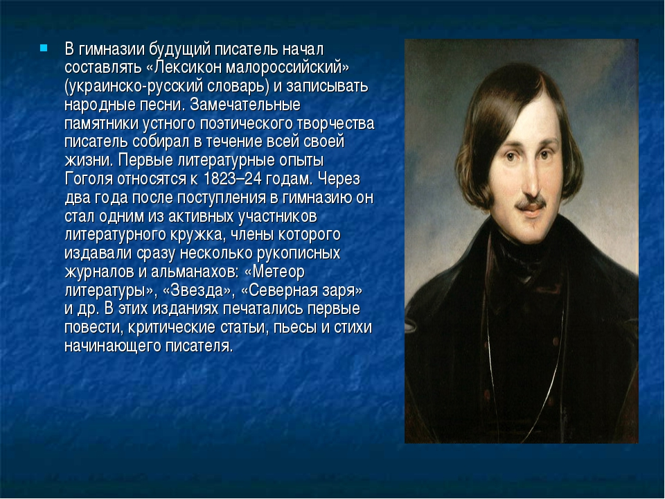 В гимназии будущий писатель начал составлять «Лексикон малороссийский» (украи...