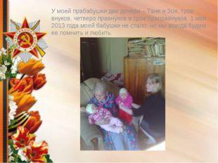 У моей прабабушки две дочери – Таня и Зоя, трое внуков, четверо правнуков и т