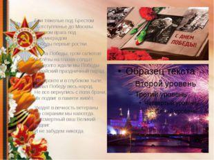 Бои тяжелые под Брестом И отступленье до Москвы. Разгром врага под Сталинград