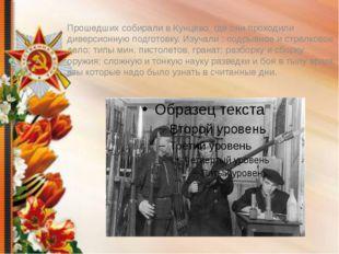 Прошедших собирали в Кунцево, где они проходили диверсионную подготовку. Изуч