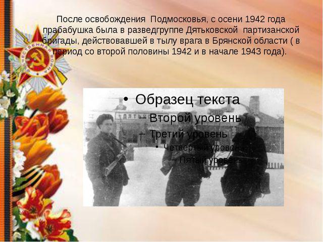 После освобождения Подмосковья, с осени 1942 года прабабушка была в разведгру...