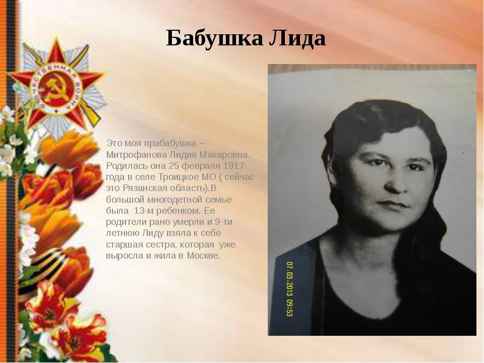 Бабушка Лида Это моя прабабушка – Митрофанова Лидия Макаровна. Родилась она 2...