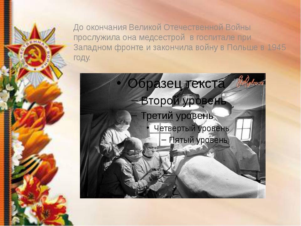 До окончания Великой Отечественной Войны прослужила она медсестрой в госпитал...