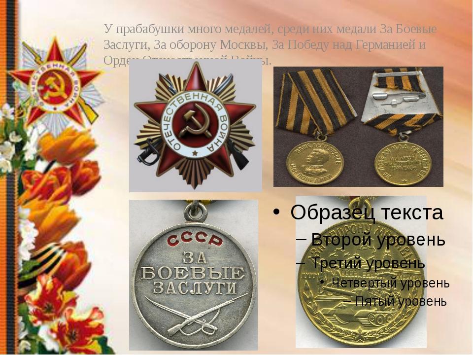 У прабабушки много медалей, среди них медали За Боевые Заслуги, За оборону Мо...