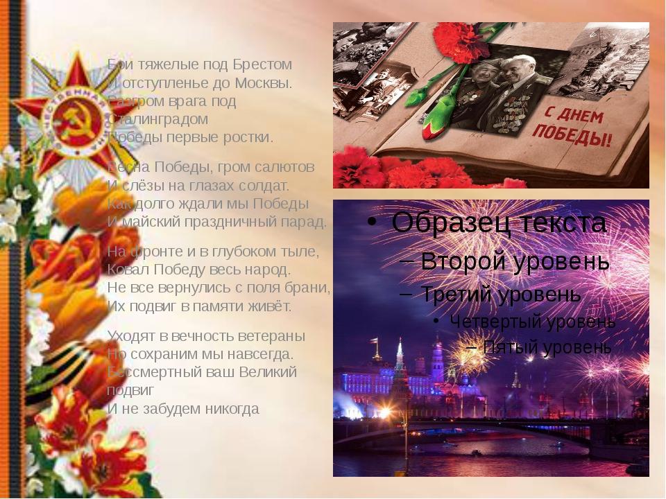 Бои тяжелые под Брестом И отступленье до Москвы. Разгром врага под Сталинград...