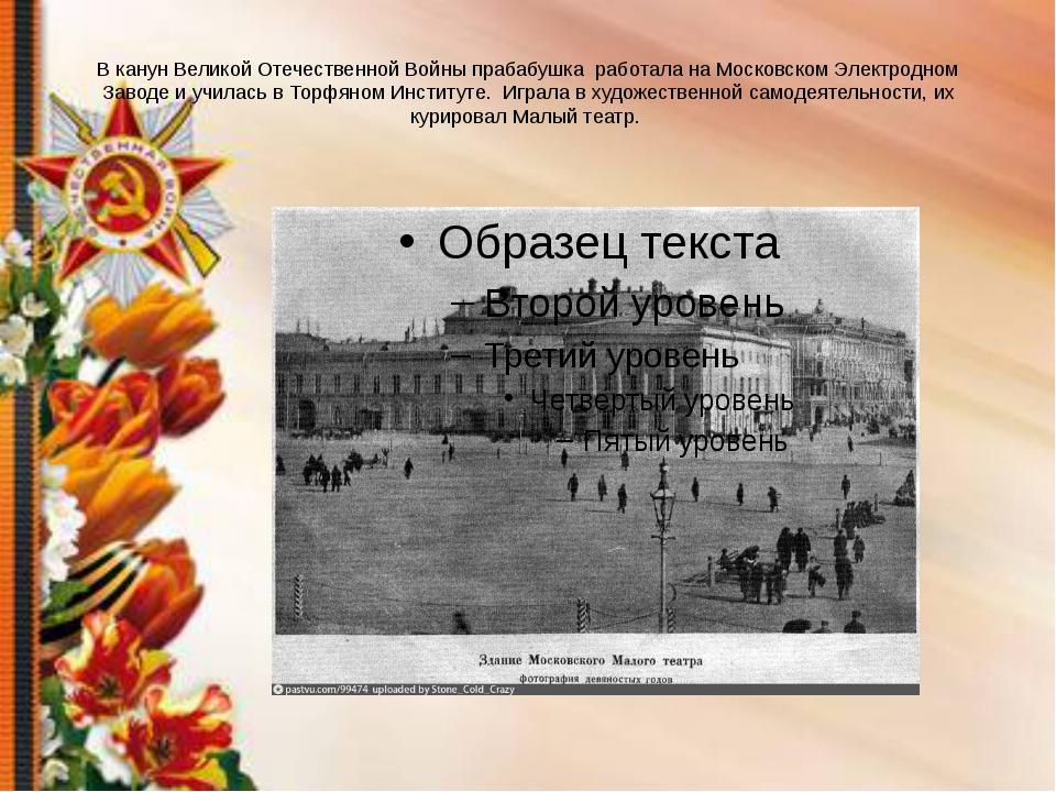 В канун Великой Отечественной Войны прабабушка работала на Московском Электро...