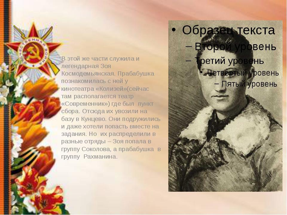 В этой же части служила и легендарная Зоя Космодемьянская. Прабабушка познако...