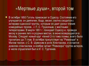 «Мертвые души», второй том В октябре 1850 Гоголь приезжает в Одессу. Состояни