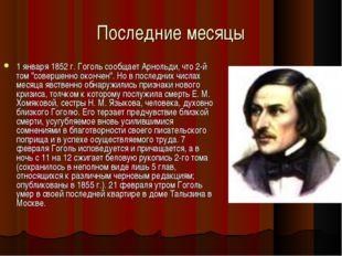 """Последние месяцы 1 января 1852 г. Гоголь сообщает Арнольди, что 2-й том """"сове"""