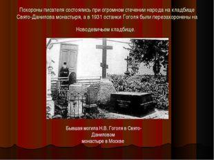 Похороны писателя состоялись при огромном стечении народа на кладбище Свято-Д