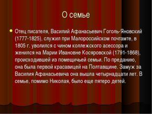 О семье Отец писателя, Василий Афанасьевич Гоголь-Яновский (1777-1825), служи