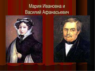 Мария Ивановна и Василий Афанасьевич