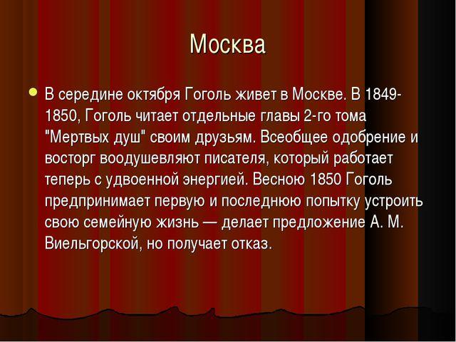 Москва В середине октября Гоголь живет в Москве. В 1849-1850, Гоголь читает о...