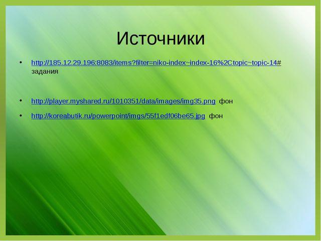 Источники http://185.12.29.196:8083/items?filter=niko-index~index-16%2Ctopic~...