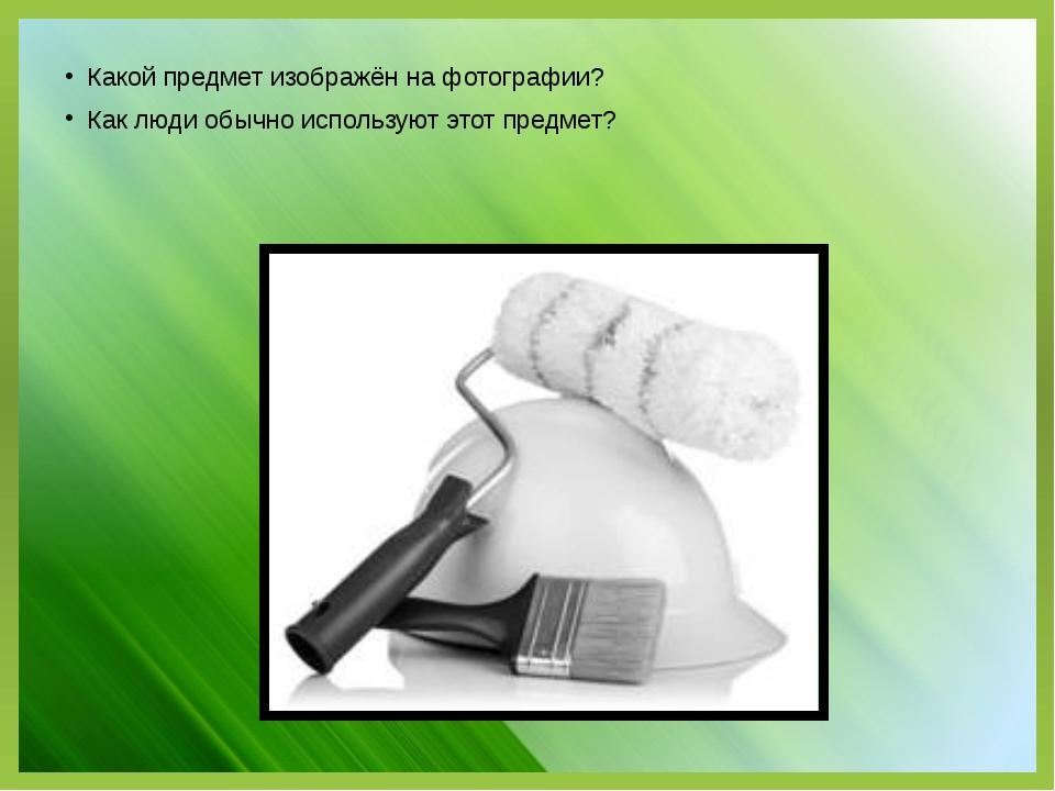 Какой предмет изображён на фотографии? Как люди обычно используют этот предмет?