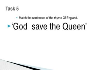 Match the sentences of the rhyme Of England. 'God save the Queen' Task 5