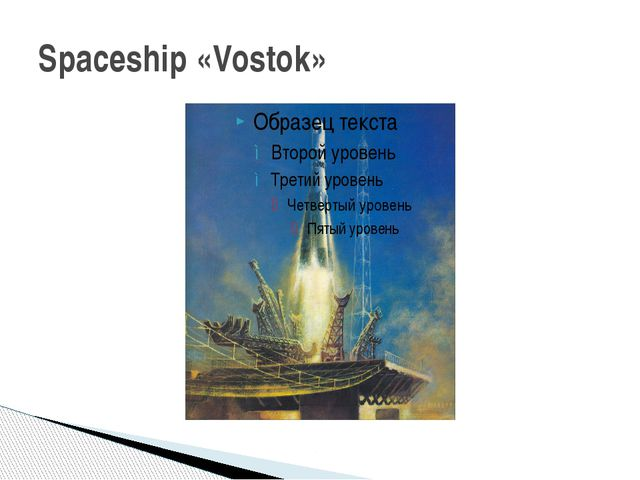 Spaceship «Vostok»