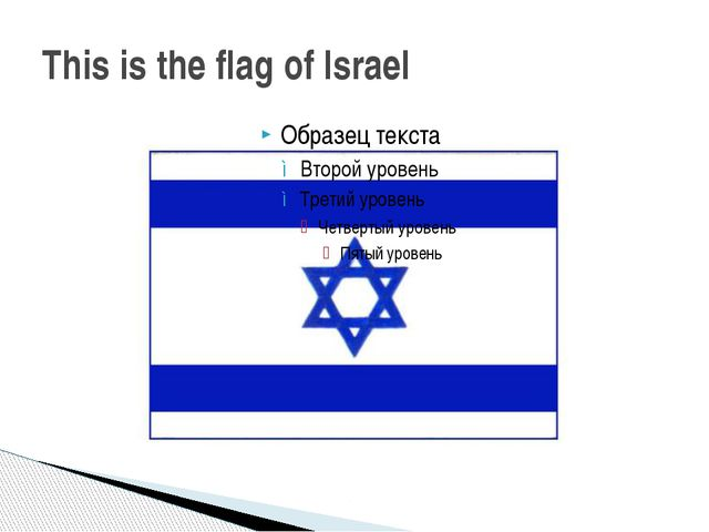 This is the flag of Israel